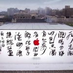 Nowy, szklany, budynek sklepu Apple w Chinach